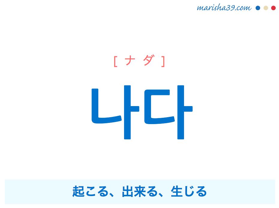 韓国語単語・ハングル 나다 [ナダ] 起こる、出来る、生じる 意味・活用・読み方と音声発音