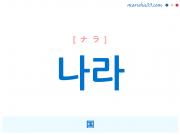 韓国語単語・ハングル 나라 [ナラ] 国 意味・活用・読み方と音声発音