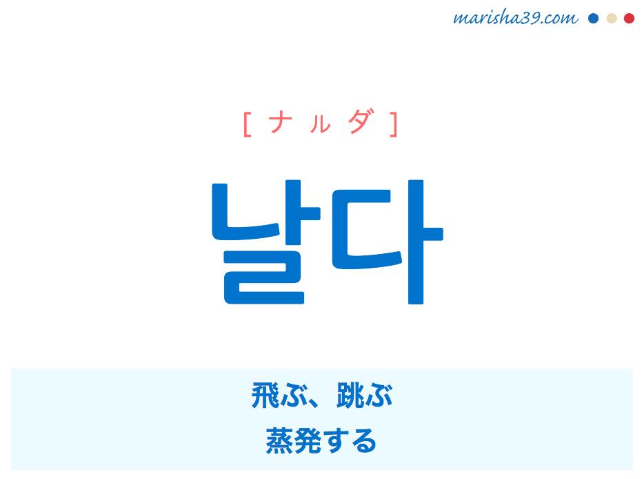 韓国語単語・ハングル 날다 [ナルダ] 飛ぶ、跳ぶ、蒸発する 意味・活用・読み方と音声発音