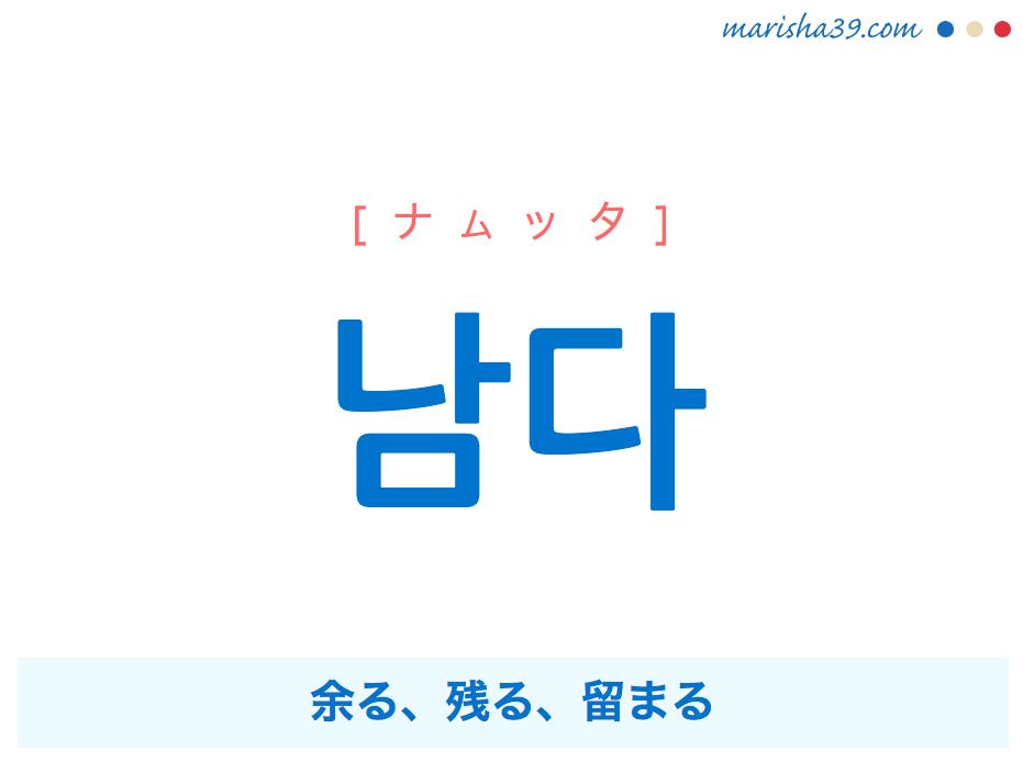 韓国語単語・ハングル 남다 [ナムッタ] 余る、残る、留まる 意味・活用・読み方と音声発音