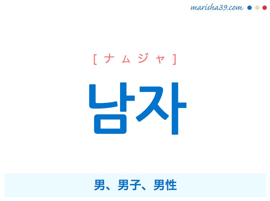 韓国語単語・ハングル 남자 [ナムジャ] 男、男子、男性 意味・活用・読み方と音声発音
