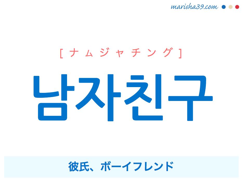 韓国語で表現 남자친구 [ナムジャチング] 彼氏、ボーイフレンド 歌詞で勉強