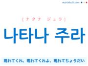 韓国語で表現 나타나 주라 [ナタナジュラ] 現れてくれ、現れてくれよ、現れてちょうだい 歌詞から学ぶ