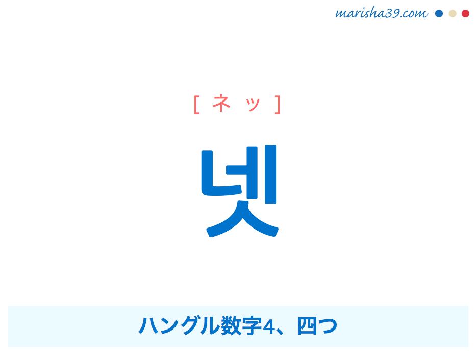 韓国語単語・ハングル 넷 [ネッ] ハングル数字4、四つ 意味・活用・読み方と音声発音