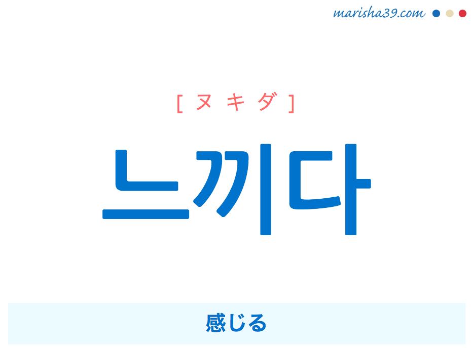 韓国語単語・ハングル 느끼다 [ヌキダ] 感じる 意味・活用・読み方と音声発音