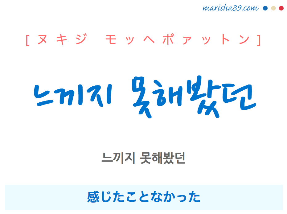 韓国語で表現 느끼지 못해봤던 [ヌキジ モッヘボァットン] 感じたことなかった 歌詞で勉強