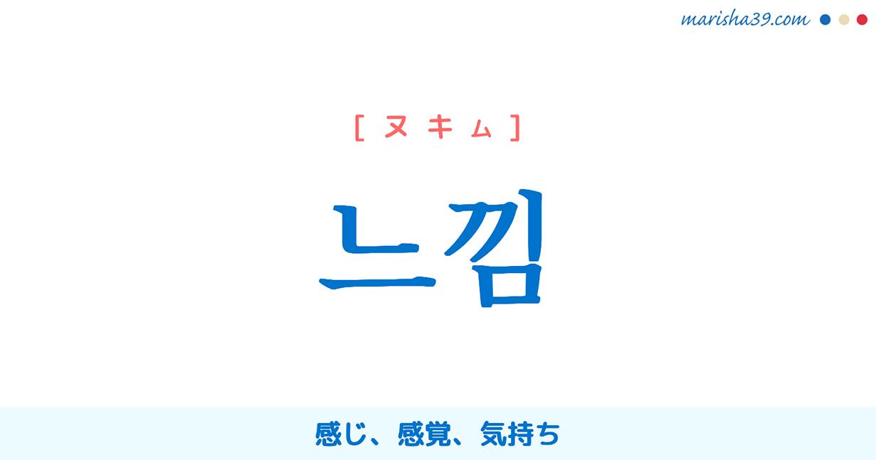 韓国語・ハングル 느낌 [ヌキム] 感じ、感覚、気持ち 意味・活用・発音