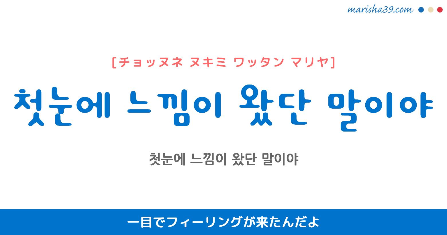 韓国語で表現 느낌 [ヌッキム] 気持ち、感じ 歌詞で勉強