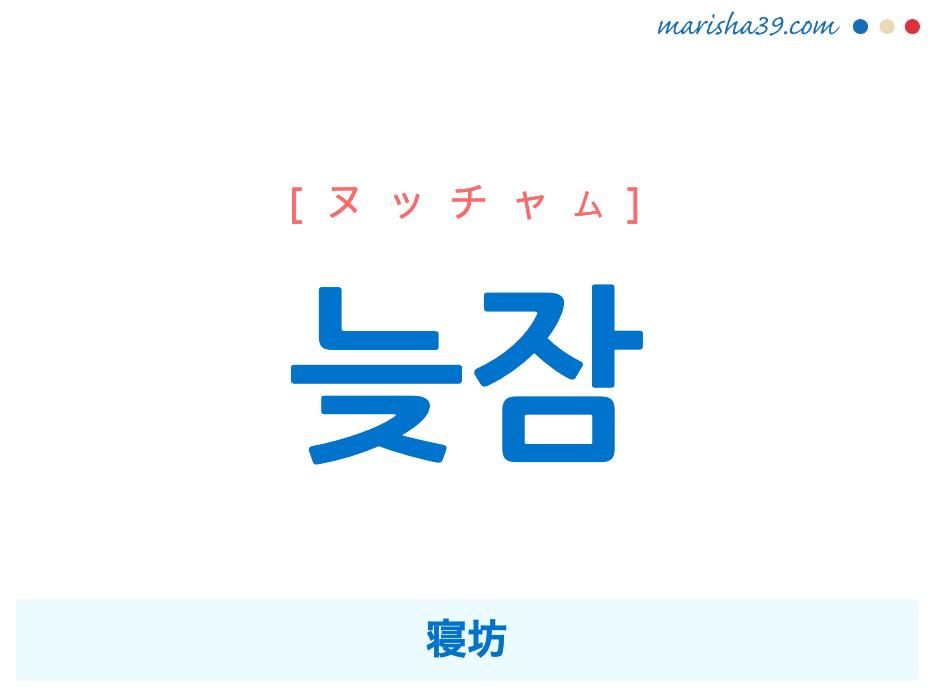 韓国語単語勉強 늦잠 [ヌッチャム] 寝坊 意味・活用・読み方と音声発音