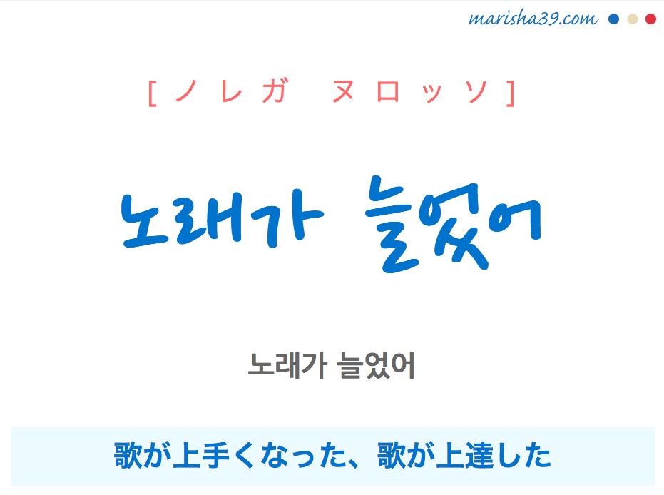 韓国語で表現 노래가 늘었어 [ノレガ ヌロッソ] 歌が上手くなった、歌が上達した 歌詞で勉強