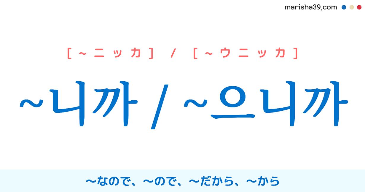 韓国語・ハングル ~니까 / ~으니까 ~なので、~ので 使い方と例一覧
