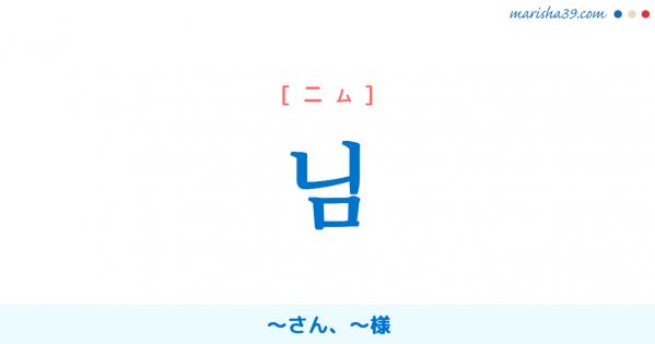 韓国語単語勉強 님 [ニム] ~さん、~様 意味・活用・読み方と音声発音