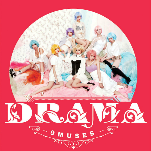 Nine Muses「DRAMA」歌詞で学ぶ韓国語