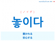 韓国語・ハングル 놓이다 [ノイダ] 置かれる、安心する 意味・活用・発音