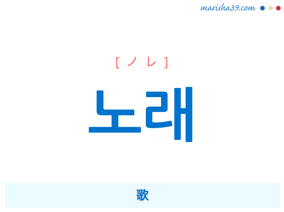 韓国語単語・ハングル 노래 [ノレ] 歌 意味・活用・読み方と音声発音