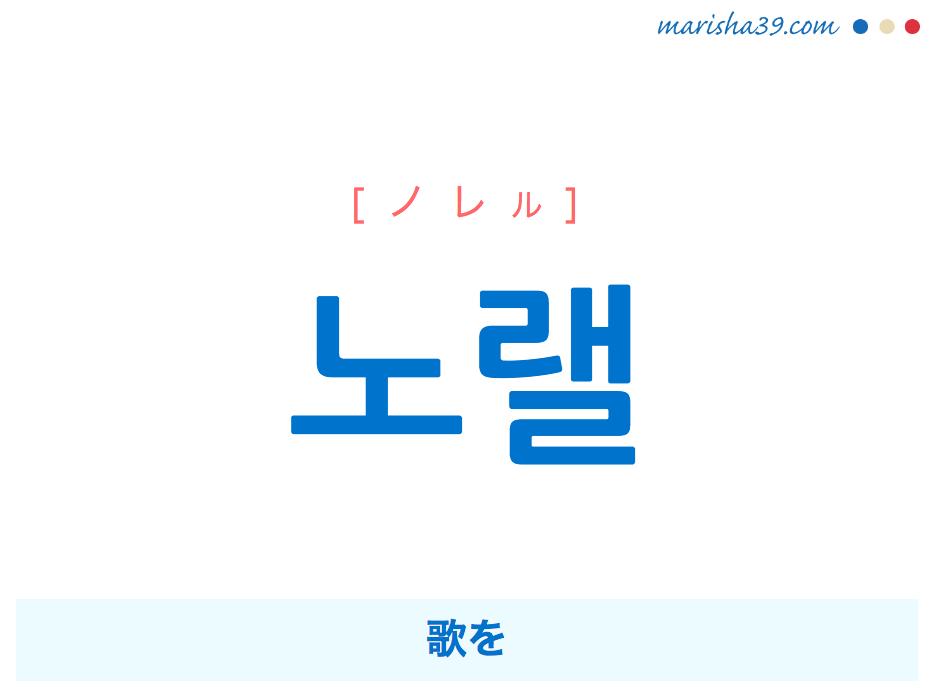 韓国語で表現 노랠 [ノレル] 歌を 歌詞で勉強