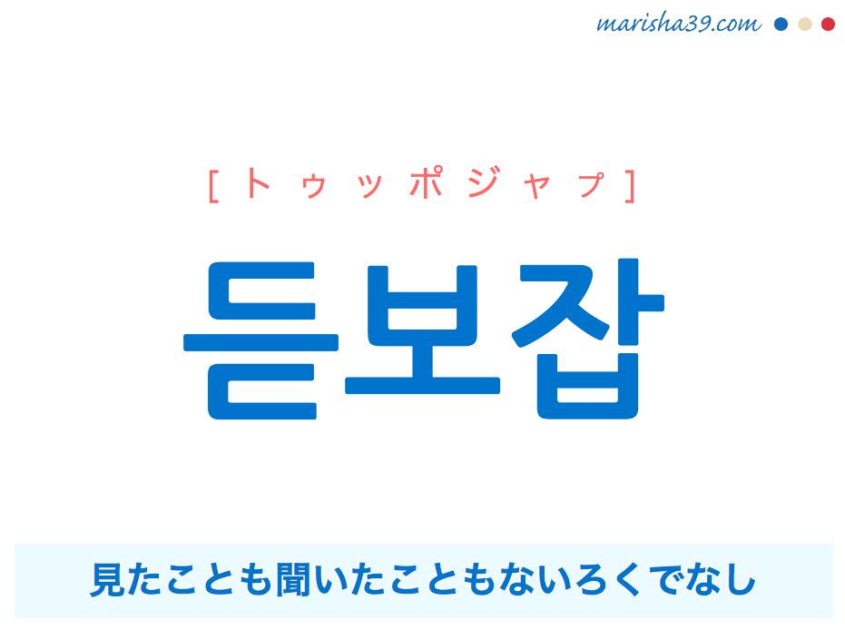 韓国語で表現 듣보잡 [ドゥッポジャプ] 見たことも聞いたこともないろくでなし 歌詞で勉強