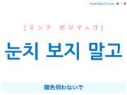 韓国語で表現 눈치 보지 말고 [ヌンチ ポジマルゴ] 顔色伺わないで 歌詞で勉強