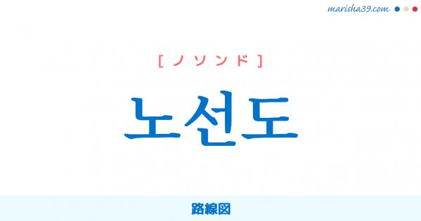 韓国語単語勉強 노선도 [ノソンド] 路線図 意味・活用・読み方と音声発音