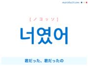 韓国語で表現 너였어 [ノヨッソ] 君だった、君だったの 歌詞で勉強