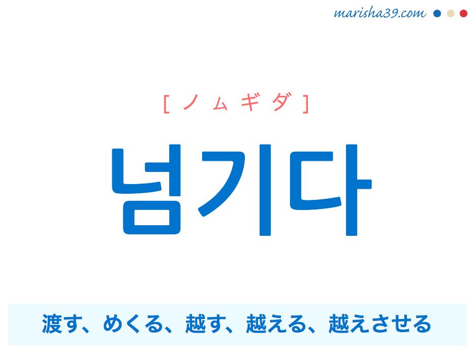 韓国語単語・ハングル 넘기다 [ノムギダ] 渡す、めくる、越す、越える、越えさせる 意味・活用・読み方と音声発音