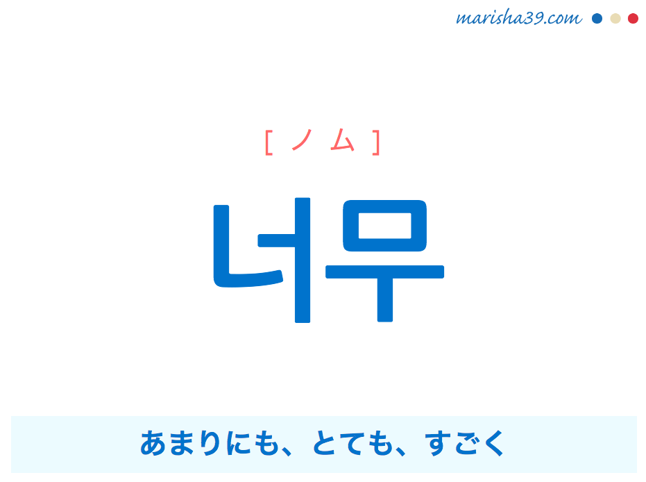 韓国語単語・ハングル 너무 [ノム] あまりにも、とても、すごく 意味・活用・読み方と音声発音