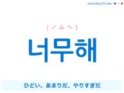 韓国語で表現 너무해 [ノムヘ] ひどい、あまりだ、やりすぎだ 歌詞で勉強