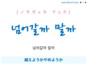 韓国語で表現 넘어갈까 말까 [ノモガルカ マルカ] 越えようかやめようか 歌詞で勉強