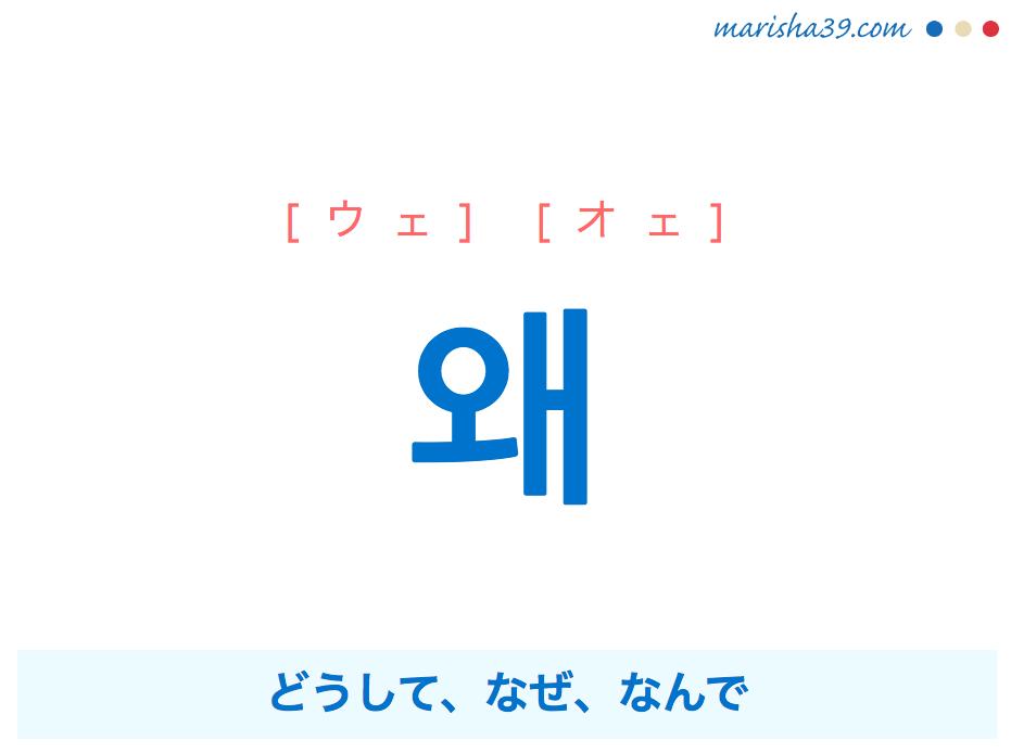韓国語・ハングル 왜 [ウェ] [オェ] どうして、なぜ、なんで 意味・活用・読み方と音声発音