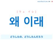 韓国語で表現 왜 이래 [ウェ イレ] どうしたの、どうしたんだろう 歌詞で勉強