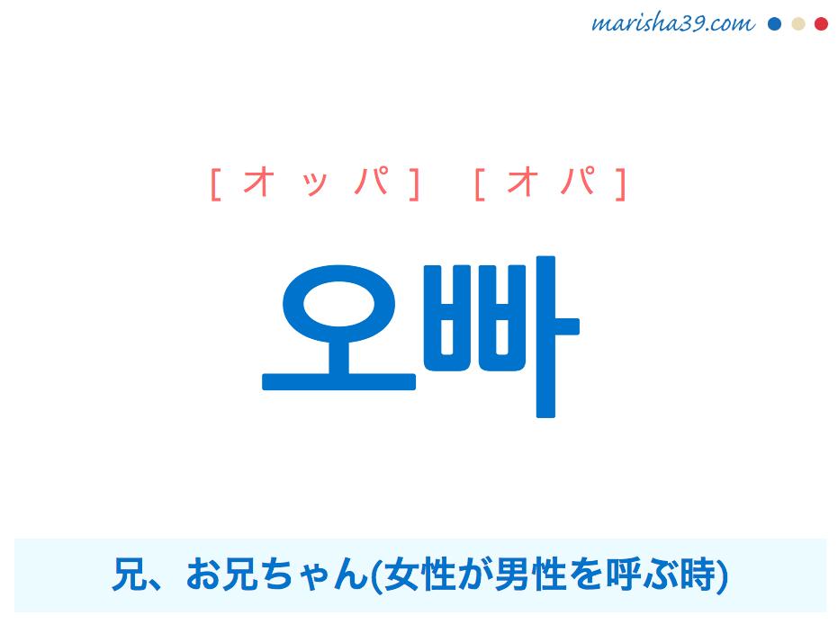 韓国語・ハングル 오빠 [オッパ] [オパ] 兄、お兄ちゃん (女性が男性を呼ぶ時) 意味・活用・読み方と音声発音