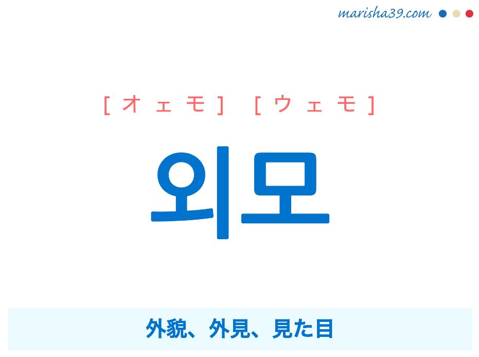 韓国語単語勉強 외모 [オェモ] [ウェモ] 外貌、外見、見た目 意味・活用・読み方と音声発音