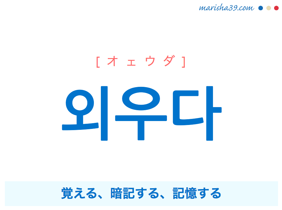 韓国語単語・ハングル 외우다 [ウェウダ] [オェウダ] 覚える、暗記する、記憶する 意味・活用・読み方と音声発音