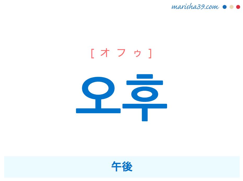 韓国語単語・ハングル 오후 [オフゥ] 午後 意味・活用・読み方と音声発音
