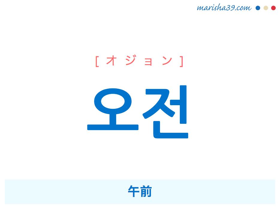 韓国語単語・ハングル 오전 [オジョン] 午前 意味・活用・読み方と音声発音