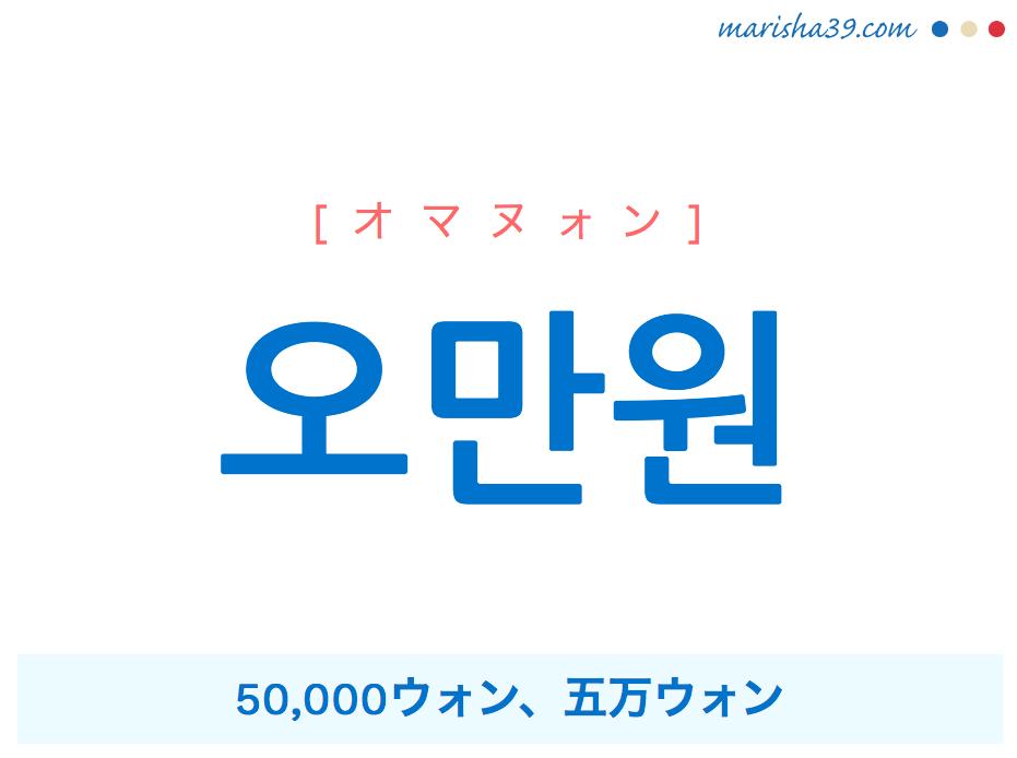 韓国語単語・ハングル 오만원 [オマヌォン] 50,000ウォン、五万ウォン 意味・活用・読み方と音声発音