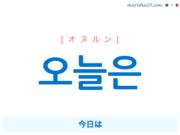 韓国語で表現 오늘은 [オヌルン] 今日は 歌詞で勉強