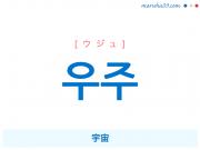 韓国語単語・ハングル 우주 [ウジュ] 宇宙 意味・活用・読み方と音声発音