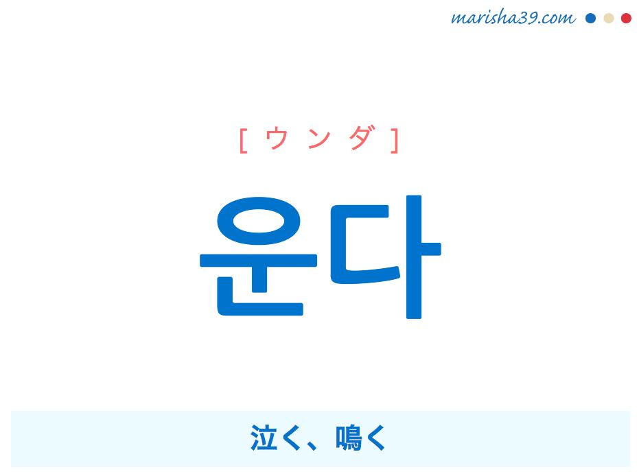 韓国語で表現 운다 [ウンダ] 泣く、鳴く 歌詞で勉強