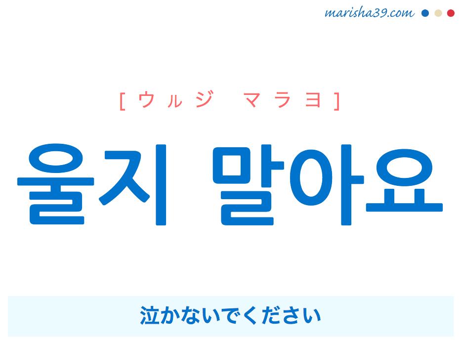 韓国語で表現 울지 말아요 [ウルジ マラヨ] 泣かないでください 歌詞から学ぶ