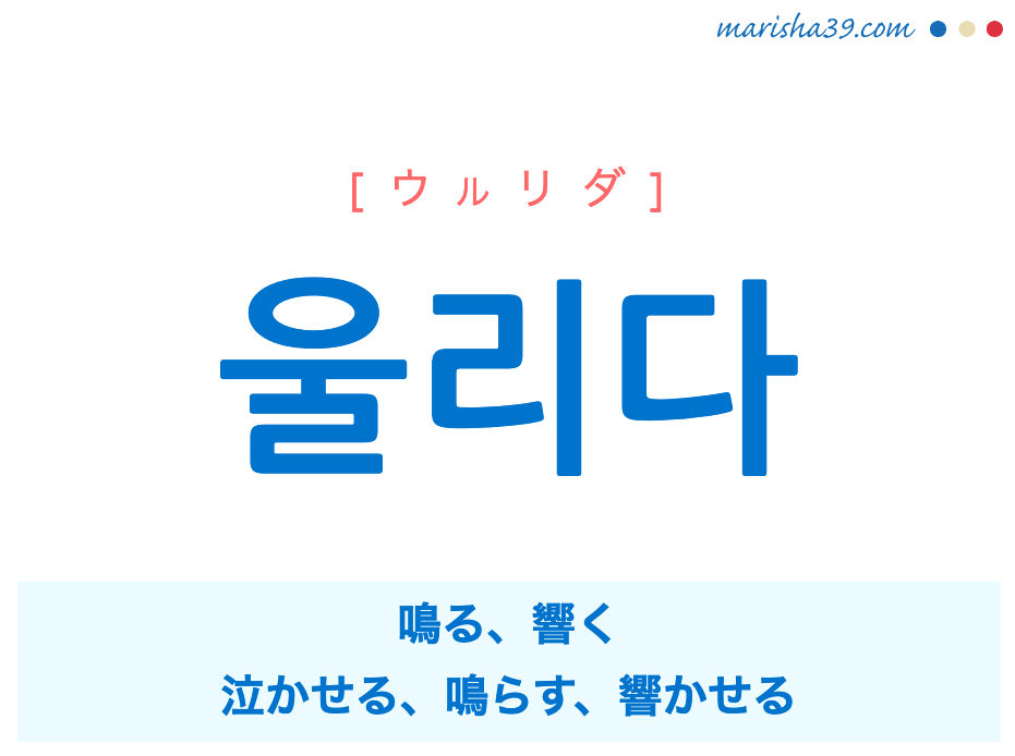 韓国語単語勉強 울리다 [ウルリダ] 鳴る、響く、泣かせる、鳴らす、響かせる 意味・活用・読み方と音声発音