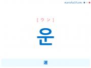 韓国語・ハングル 운 [ウン] 運 意味・活用・読み方と音声発音
