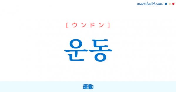 韓国語単語勉強 운동 [ウンドン] 運動 意味・活用・読み方と音声発音