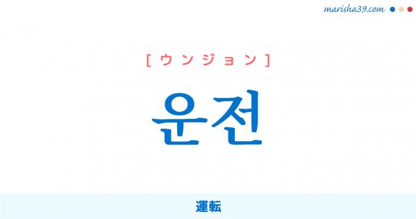 韓国語単語勉強 운전 [ウンジョン] 運転 意味・活用・読み方と音声発音