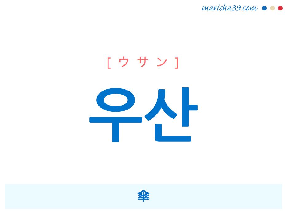 韓国語単語 우산 [ウサン] 傘 意味・活用・読み方と音声発音