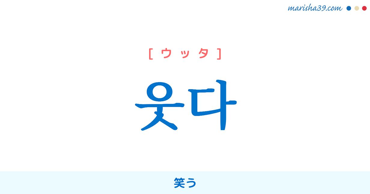 韓国語単語・ハングル 웃다 [ウッタ] 笑う 意味・活用・読み方と音声発音
