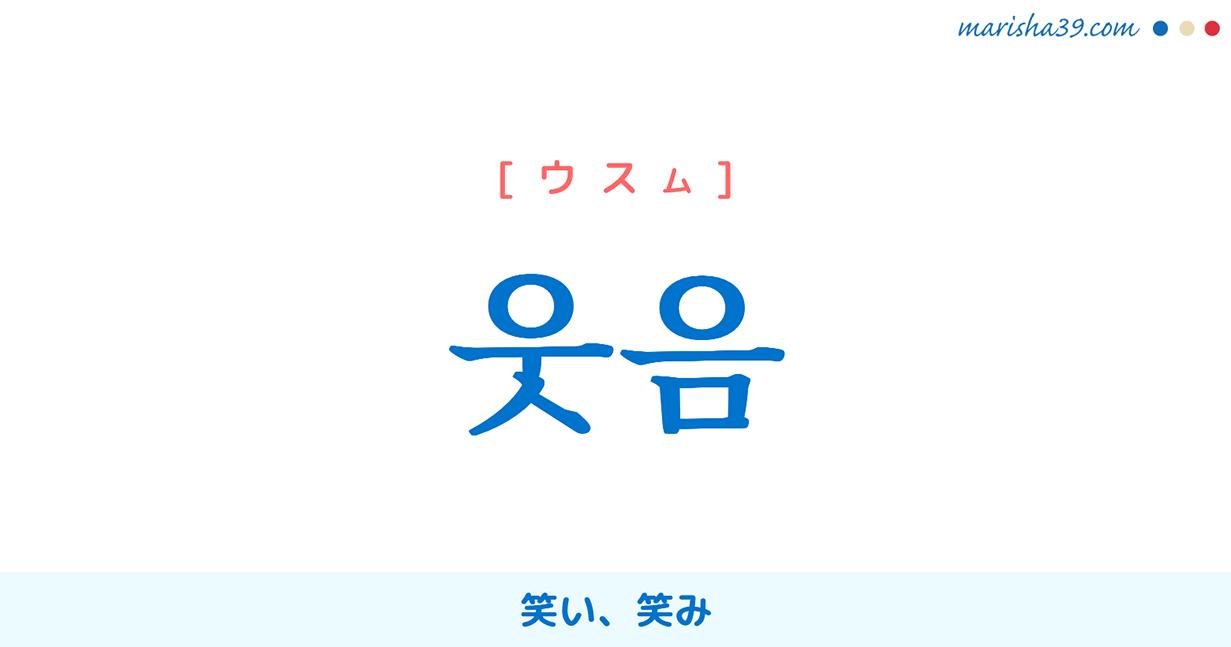 韓国語単語 웃음 [ウスム] 笑い、笑み 意味・活用・読み方と音声発音