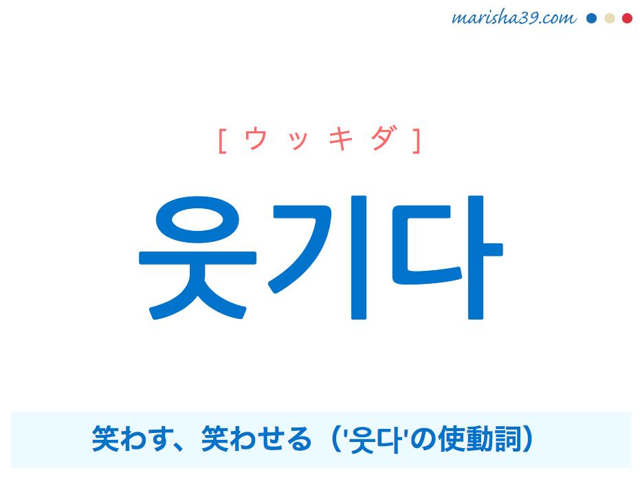 韓国語単語 웃기다 [ウッキダ] 笑わす、笑わせる('웃다'の使動詞) 意味・活用・読み方と音声発音