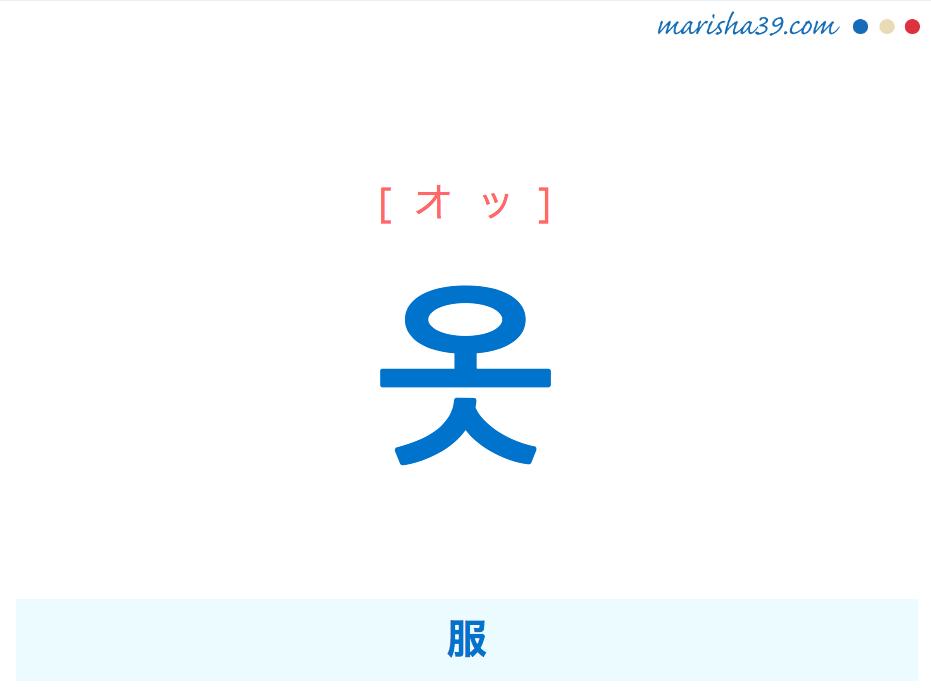 韓国語単語・ハングル 옷 [オッ] 衣服、服、洋服、衣装 意味・活用・読み方と音声発音