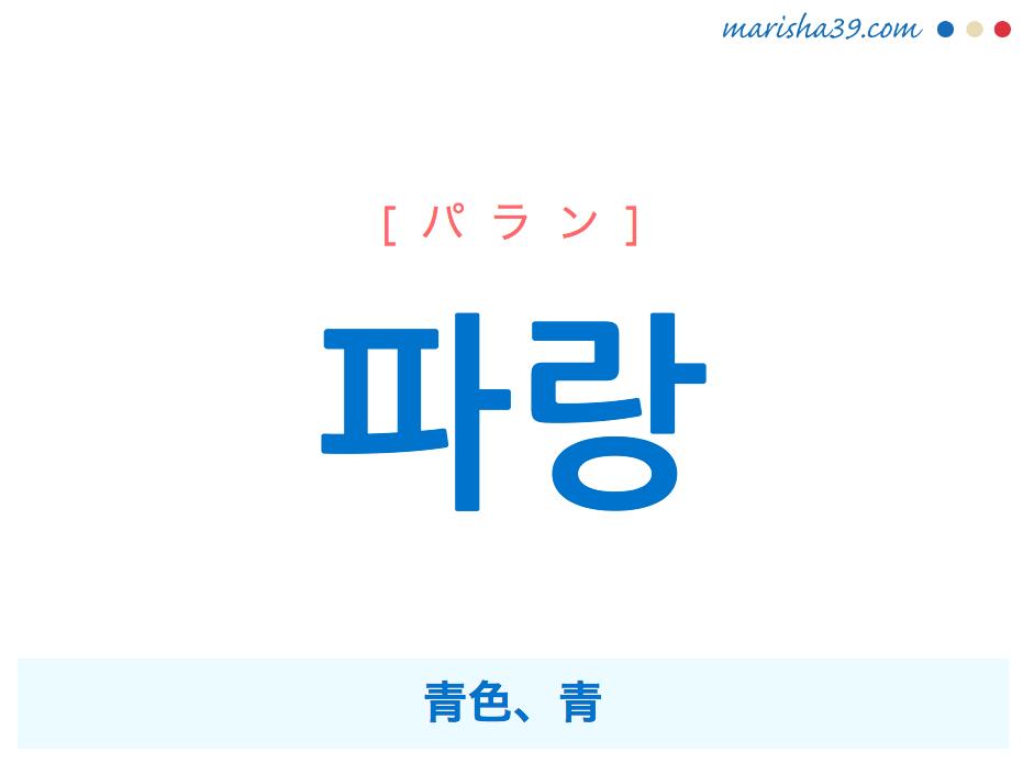 韓国語単語・ハングル 파랑 [パラン] 青色、青 意味・活用・読み方と音声発音